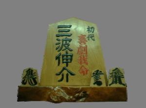 三波伸介 (2代目)の画像 p1_12