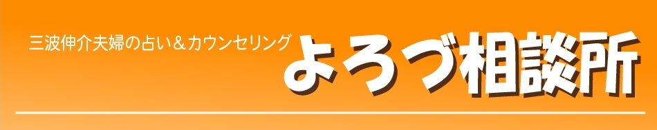 三波伸介 (2代目)の画像 p1_26